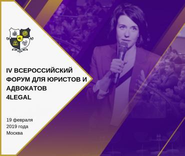 "soobschestvo juristovprofessionalov 4LEGAL provodit krupnyj forum 19 fevralja 2019 small ООО \""Таксаналитикс\"""