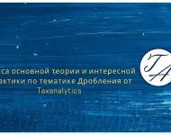 """ООО \""""Таксаналитикс\"""""""