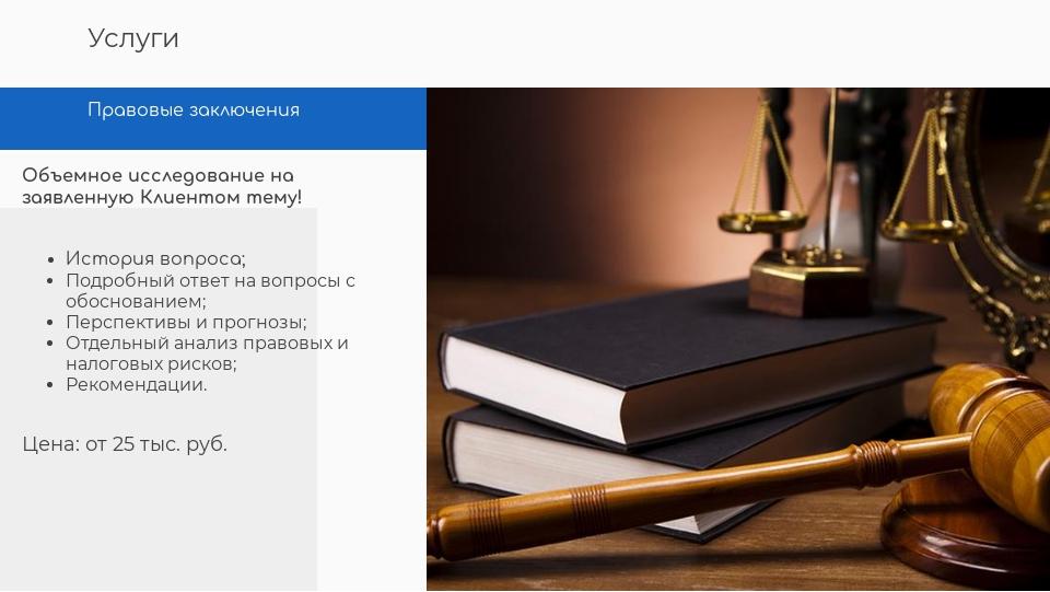 Правовое заключение от Юридической компании Таксаналитикс