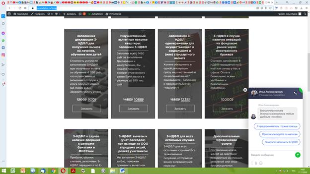 Магазин юридической компании Таксаналитикс Taxanalytics.ru как заказать